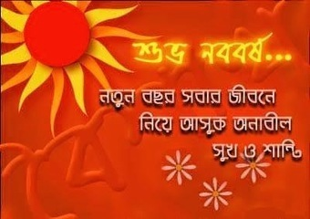 happy new year 2018 wishes in bengali new year 2018 bangla sms