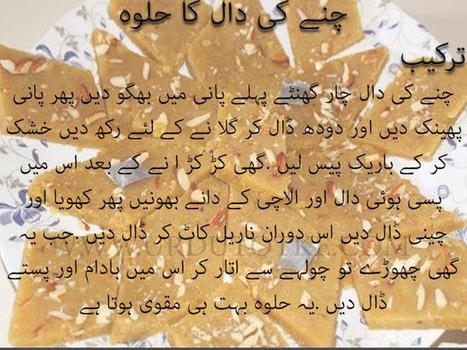 Urdu Totke, Page 23 | Scoop it