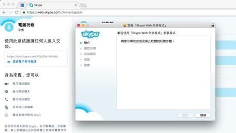 免帳號線上版開25人視訊會議300人聊天室! Skype 免費新功能   非營利組織資訊運用停聽看   Scoop.it