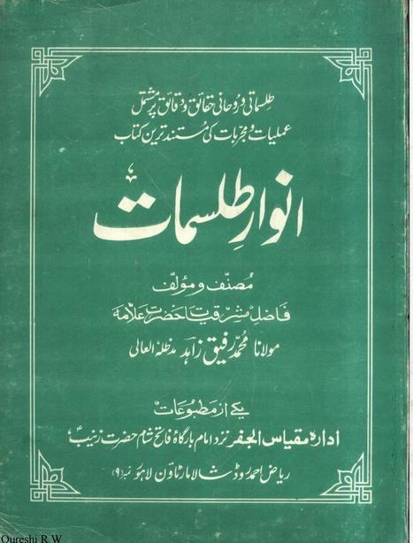 Magic Tricks Book In Urdu Pdf