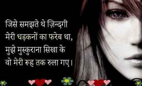 Sad Shayari, Sad Love Shayari, Sad Shayari In H...