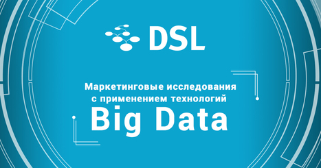 Digital Society Laboratory | MarTech : Маркетинговые технологии | Scoop.it