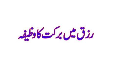 Har Maqsad May Kamyabi K Liye | NARAZGI KHATAM