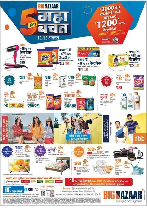 Big Bazaar Offer 5 Days Mahabachat Sale Shopp