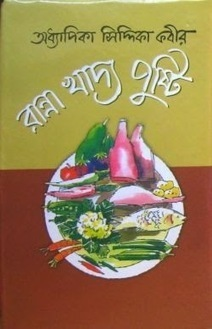 Siddika Kabir Recipe Book In Bangla Pdf