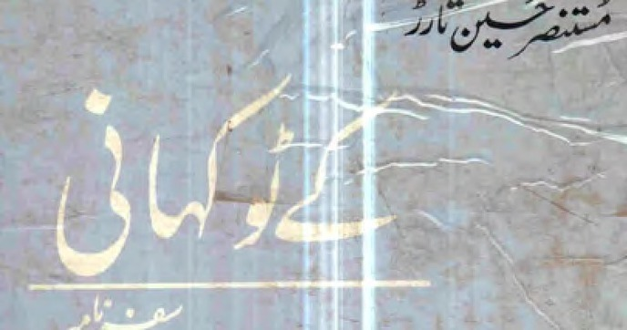 mustansar hussain tarar safarnama pdf download