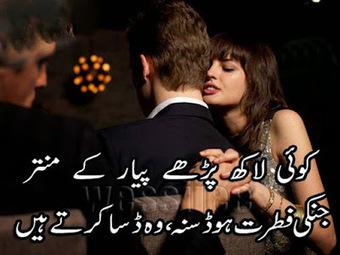Attractive Best Whatsapp Status Urdu Ever Coo