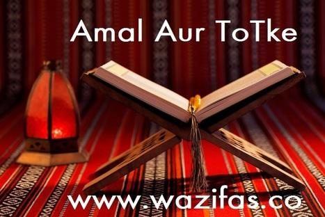 Jaldi Pregnant hone ke liye amal wazifa - Wazif