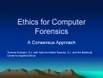 Ethics for Computer Forensics | Computer Ethics and Information Security | Scoop.it