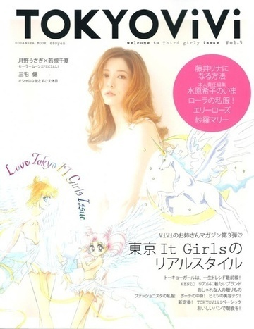 Sailor Moon Makes Cover of Japanese Fashion Magazine | Anime News | Scoop.it