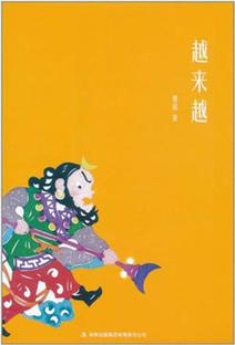chinese-shortstories.com | lire n'est pas une fiction | Scoop.it