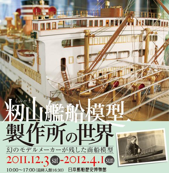 Images of 籾山重幸 - JapaneseC...