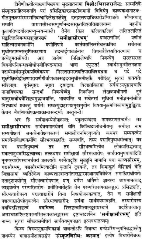 Sanskrit essay book nyscoepsychotqui scoop sanskrit essay book fandeluxe Image collections