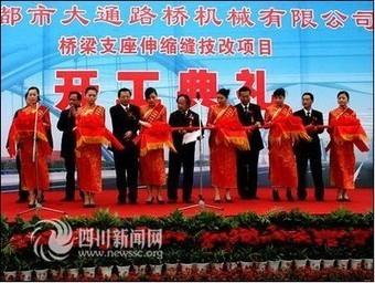 Chengdu Datong Road & Bridge Components Co., Ltd.   Sichuan Road & Bridge Company   road reinforcement   Road & Bridge machinery export   railway sound barrier   road sound barrier   road and bridg...   Datong Inc   Scoop.it