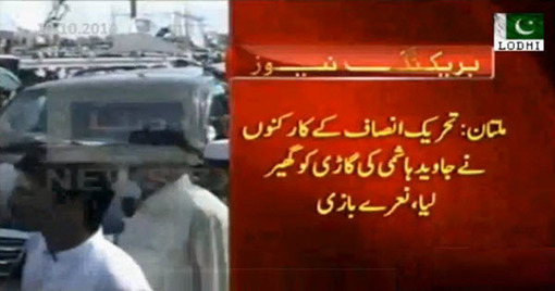 Police rescued Javed Hashmi from people who sur
