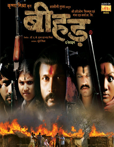 Ramnagar UP 65 hd full movie download