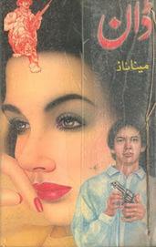 Famous Urdu Novel Don by Meena Naz PDF | PDF Bo