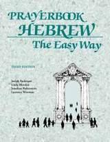 Why Study Hebrew? | Jewish Education Around the World | Scoop.it