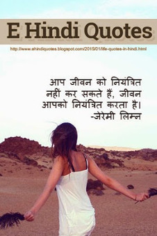 Life Quotes In Hindi E Hindi Quotes All Typ