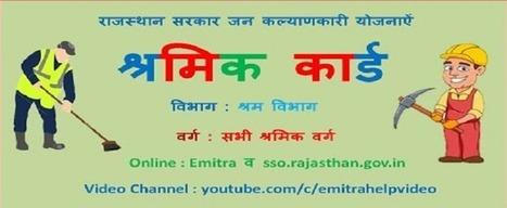Shramik Card Yojana Rajasthan Application Form