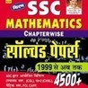 Competitive Exam Study Material