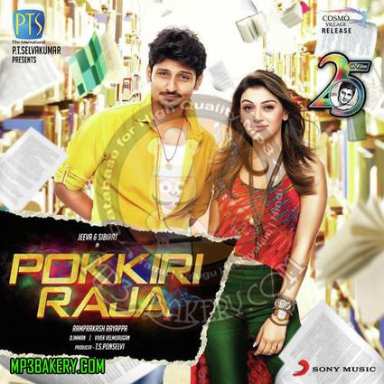 Mantostaan Tamil Movie English Subtitles Free Download