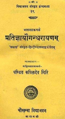 Pratigya In Hindi Pdf Book Download