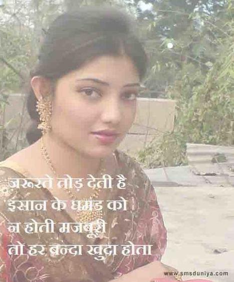 Hindi Urdu Shayari Friendship Exam Quotes Funny In Smsduniya