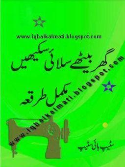 Hajjaj bin yusuf history urdu pdf 147 nimound hajjaj bin yusuf history urdu pdf 147 fandeluxe Gallery