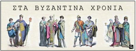 Στα βυζαντινά χρόνια   omnia mea mecum fero   Scoop.it