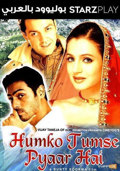 the Humko Tumse Pyaar Hai 2012 full movie 1080p download movies