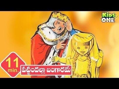 telugu kathalu,golden touch,telugu stories,short' in telugu