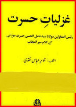 Ghazaliyat-e-Hasrat | Free Online Pdf Books | Free Download Pdf Books | Scoop.it