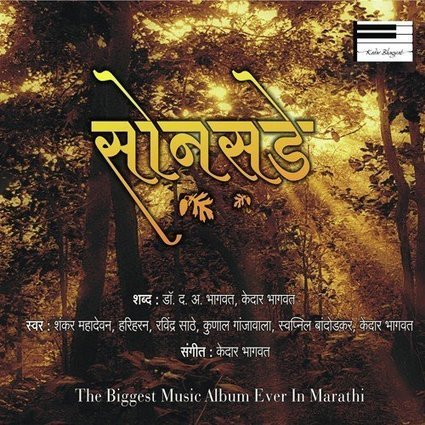 Free Download Shwaas 2 In Hindi In Mp4