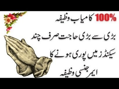 Mohabbat Me Deewana Karne Ka Wazifa In Quran  