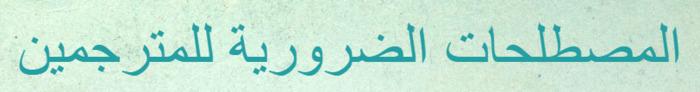 Awara Wahab | المصطلحات الضرورية للمترجمين: التعابير اللغوية الشائعة - (EN) (AR) | Glossarissimo! | Scoop.it