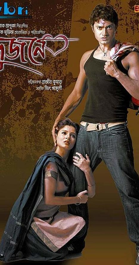 Bengali Movie Darwaza Bandh Rakho Download Movies