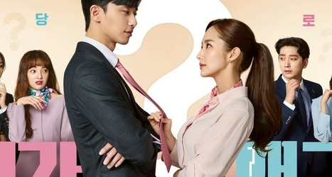What's Wrong with Secretary Kim Cast, Reviews,