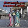 οι ρωμαίοι κυβερνουν τους ΄Ελληνες