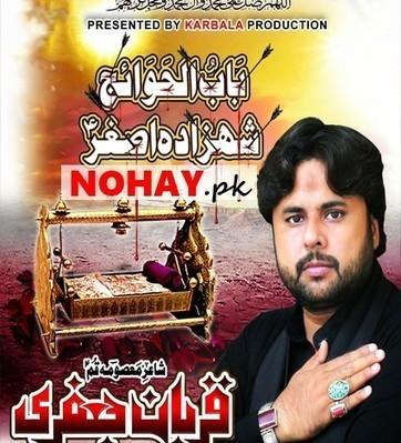 Farhan ali waris 2011 noha mp3 free download farhan ali waris 2011 noha mp3 free download fandeluxe Choice Image