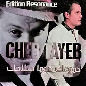 STYLE MP3 CHEB TÉLÉCHARGER REDOUANE-OMRI JAYA