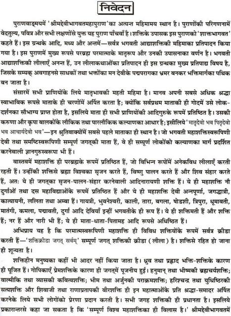 Shiv mahapuran in english pdf download reirer shiv mahapuran in english pdf download fandeluxe Images