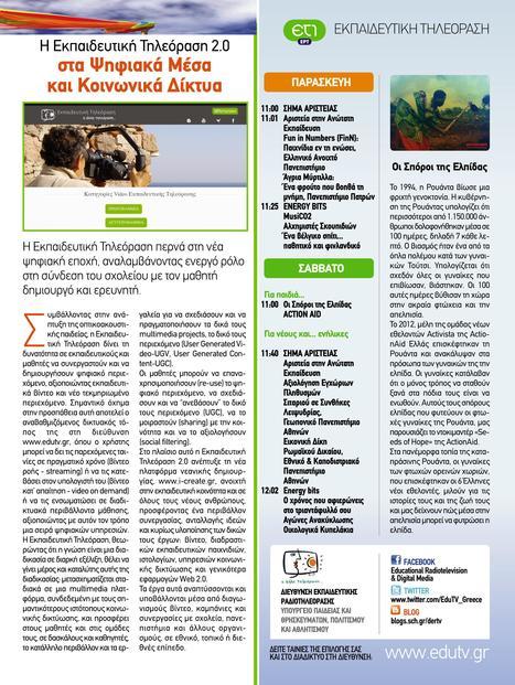 Η Εκπαιδευτική Τηλεόραση στα Ψηφιακά Μέσα και Κοινωνικά Δίκτυα | Digital and Social Media in Education | Scoop.it