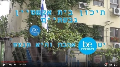 Israel to open its first college for autistic students | Jewish Education Around the World | Scoop.it
