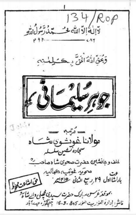 Johar e Sulaimani PDF Book Free Download | Down