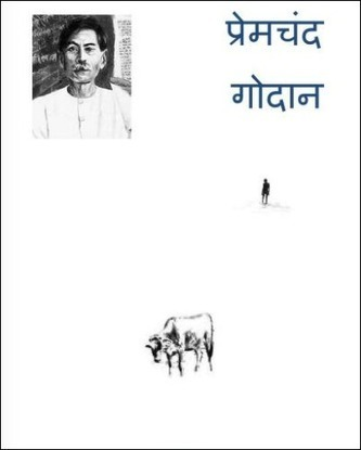 yogi kathamrit hindi pdf free download