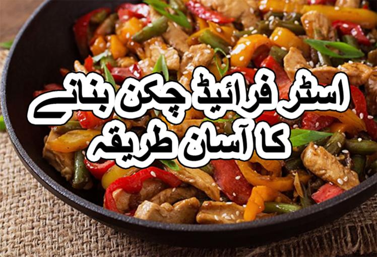 Chinese Vegetable Recipes In Urdu - Vegetarian Foody's
