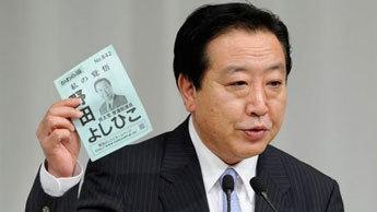 Le ministre des Finances, Yoshihiko Noda, désigné à la tête du gouvernement | France24 | Japon : séisme, tsunami & conséquences | Scoop.it