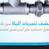 كشف تسربات المياة فى الرياض