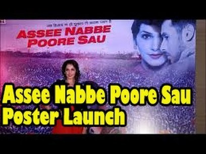 Assee nabbe poore sau full movie hindi in mp4 f assee nabbe poore sau full movie hindi in mp4 free download fandeluxe Gallery